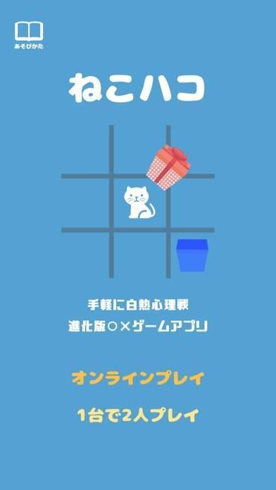 「ねこハコ ~進化版まるばつゲーム~ オンライン&オフライン」のスクリーンショット 2枚目
