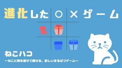 「ねこハコ ~進化版まるばつゲーム~ オンライン&オフライン」のスクリーンショット 1枚目