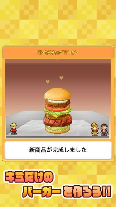 「創作ハンバーガー堂」のスクリーンショット 2枚目