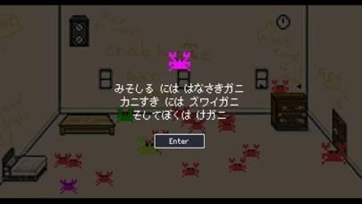 「Crabhome」のスクリーンショット 3枚目