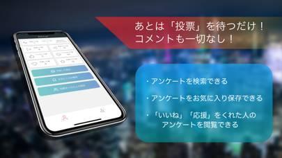 「ANKET(アンケット)匿名アンケート投稿・回答SNS」のスクリーンショット 3枚目