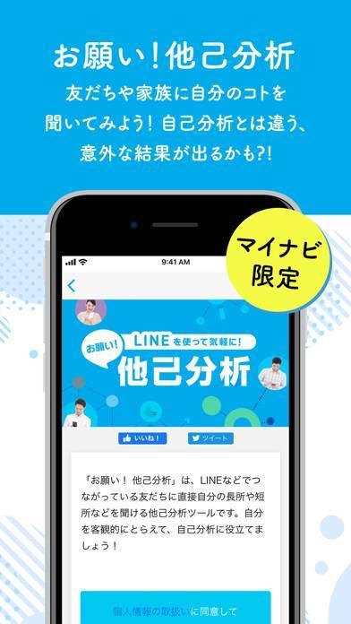 「マイナビ2023 インターン情報・就職対策・就活準備アプリ」のスクリーンショット 2枚目