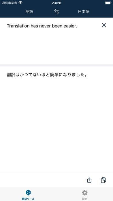 「DeepL翻訳」のスクリーンショット 1枚目