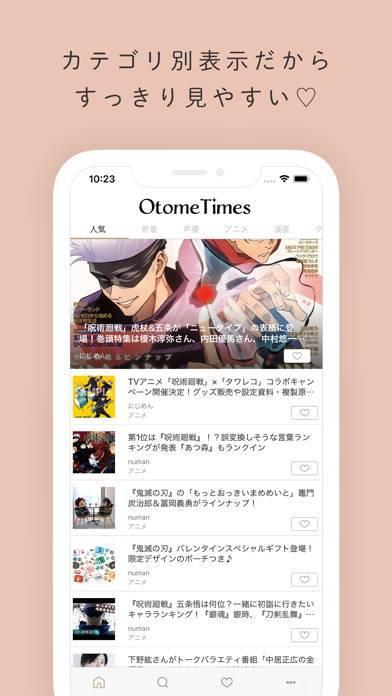 「OtomeTimes <オトメタイムズ>」のスクリーンショット 3枚目