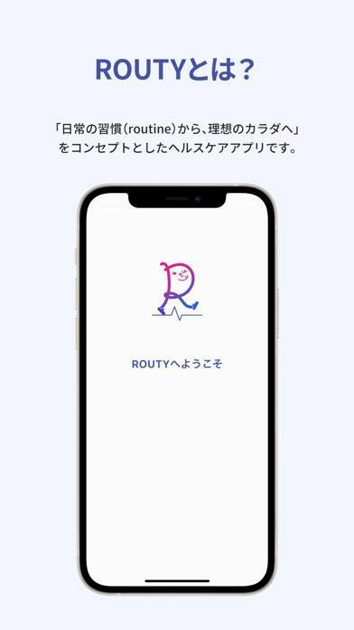 「ROUTY」のスクリーンショット 1枚目