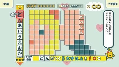 「ことばのパズル もじぴったんアンコール 入門編」のスクリーンショット 3枚目
