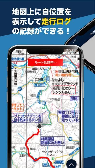 「Route! by ツーリングマップル」のスクリーンショット 3枚目