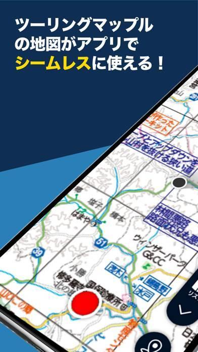 「Route! by ツーリングマップル」のスクリーンショット 1枚目