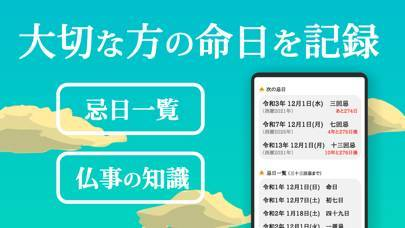 「命日ノート〜仏事・過去帳・回忌」のスクリーンショット 1枚目