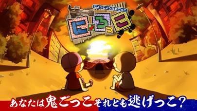 「にょろっこ【非対称対戦サバイバルアクション】オンラインゲーム」のスクリーンショット 2枚目