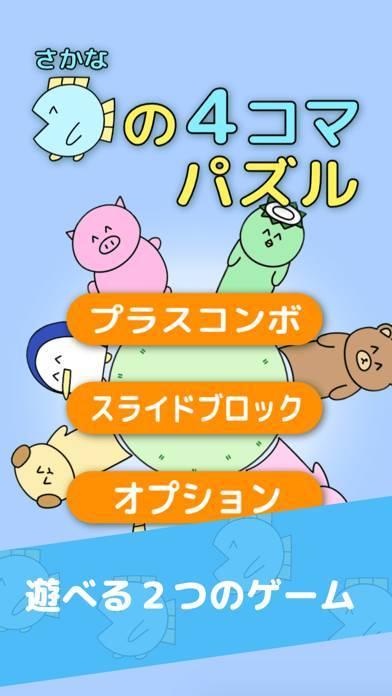 「魚の4コマパズル」のスクリーンショット 1枚目
