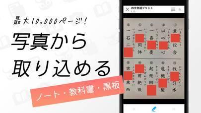 「赤シート 暗記【マナビティ暗記シート】」のスクリーンショット 2枚目