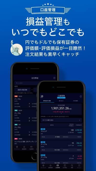 「SBI証券 米国株アプリ」のスクリーンショット 3枚目