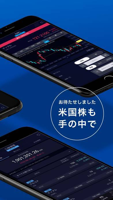 「SBI証券 米国株アプリ」のスクリーンショット 2枚目