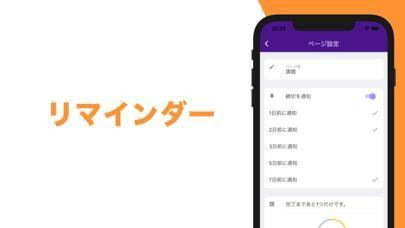 「Progress: ToDo」のスクリーンショット 3枚目