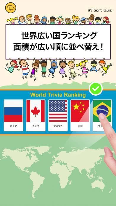「ランキングクイズ!世界トップ5を並べ替え!」のスクリーンショット 2枚目