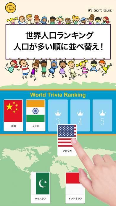 「ランキングクイズ!世界トップ5を並べ替え!」のスクリーンショット 1枚目