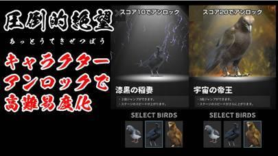 「ハトジャンプ 難しすぎるジャンプゲーム」のスクリーンショット 3枚目