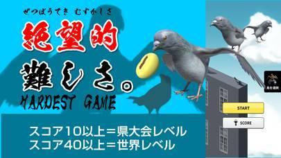 「ハトジャンプ 難しすぎるジャンプゲーム」のスクリーンショット 1枚目