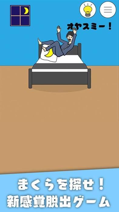 「まくらがないと眠れない! - 脱出ゲーム」のスクリーンショット 1枚目