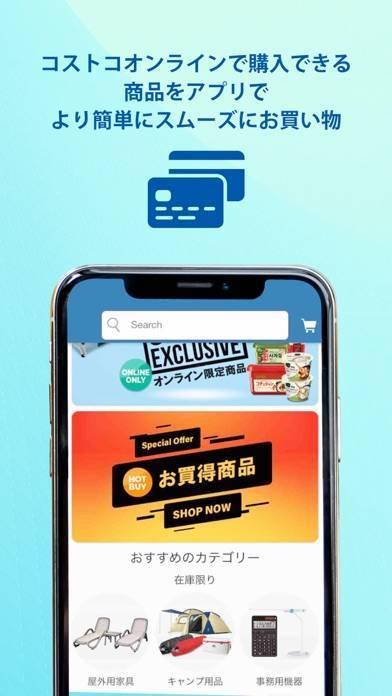 「コストコ公式アプリ」のスクリーンショット 3枚目