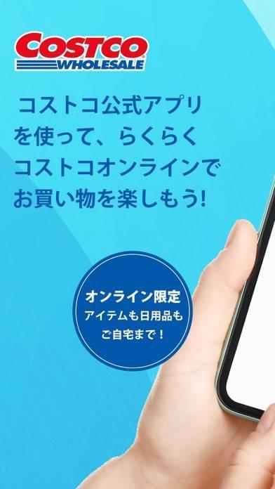 「コストコ公式アプリ」のスクリーンショット 1枚目
