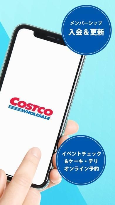 「コストコ公式アプリ」のスクリーンショット 2枚目