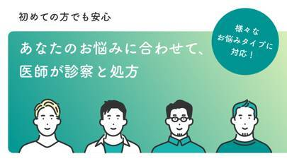 「おうちドクターforAGA」のスクリーンショット 3枚目