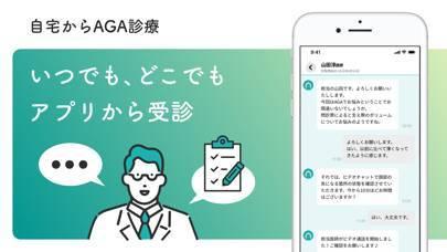 「おうちドクターforAGA」のスクリーンショット 2枚目