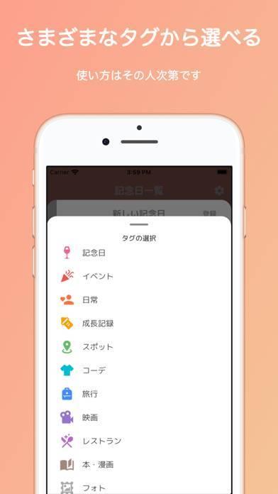 「365日記念日 - 何気ない日常を記念日にする記録アプリ」のスクリーンショット 3枚目