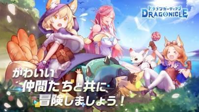 「Dragonicle:ドラゴンガーディアン」のスクリーンショット 1枚目