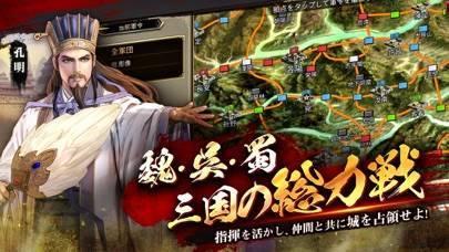 「三国群英伝M」のスクリーンショット 2枚目