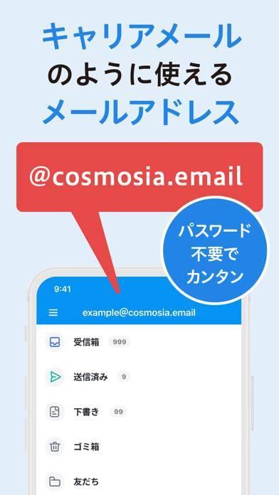 「CosmoSia」のスクリーンショット 1枚目