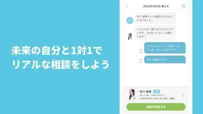「shabell(シャベル) - キャリア相談アプリ」のスクリーンショット 3枚目