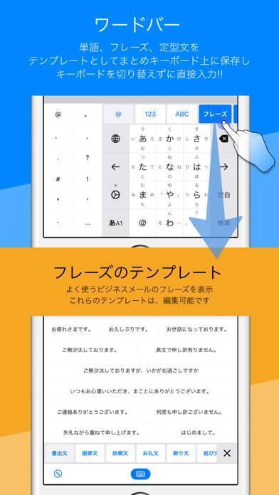 「ワードバー キーボード」のスクリーンショット 1枚目