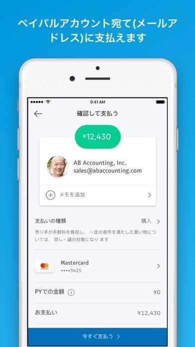 「PayPal」のスクリーンショット 2枚目