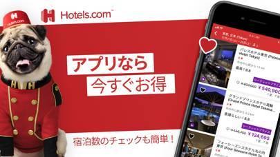 「ホテルズドットコム:ホテル・宿の宿泊を簡単予約」のスクリーンショット 1枚目