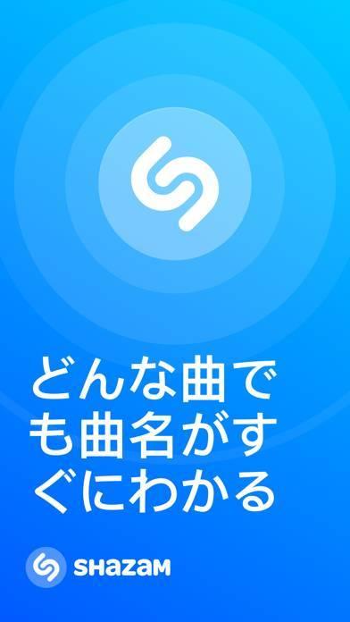 「Shazam - 音楽認識」のスクリーンショット 1枚目