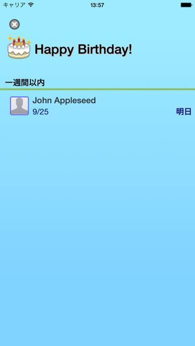 「誕生日リスト」のスクリーンショット 2枚目