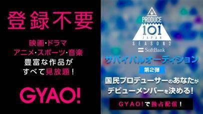 「GYAO! / ギャオ」のスクリーンショット 1枚目