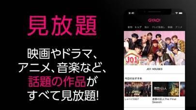 「GYAO! / ギャオ」のスクリーンショット 3枚目