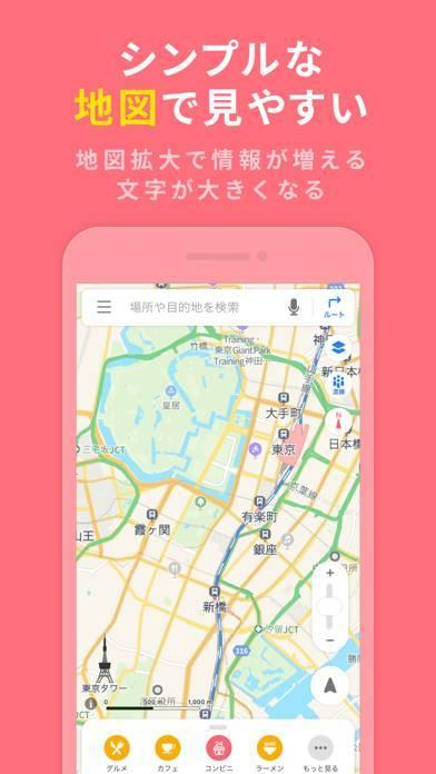 「Yahoo! MAP-ヤフーマップ」のスクリーンショット 1枚目
