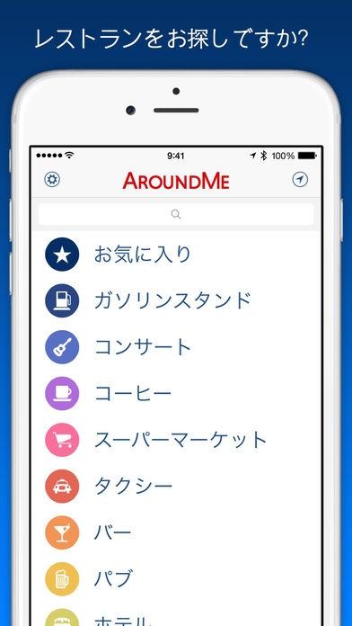 「AroundMe」のスクリーンショット 1枚目