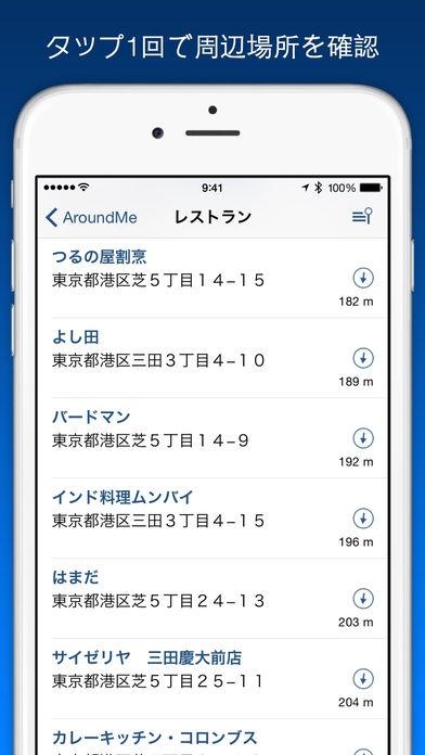 「AroundMe」のスクリーンショット 3枚目