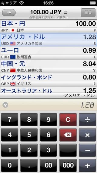 「通貨のコンバーター  Currency Converter Pro - 220通貨!」のスクリーンショット 2枚目