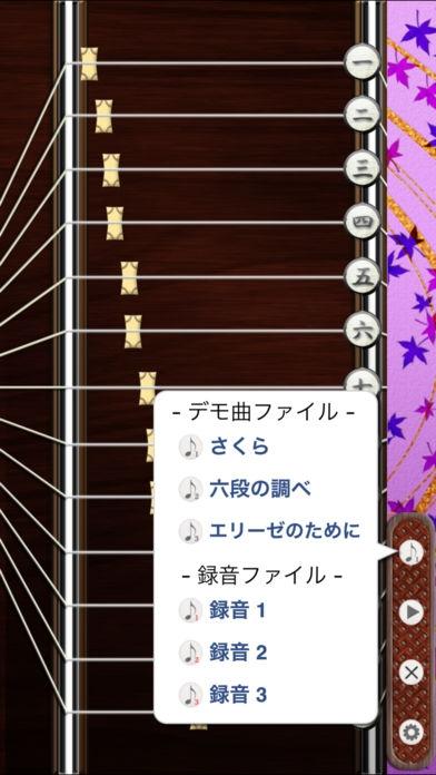 「iKoto」のスクリーンショット 3枚目
