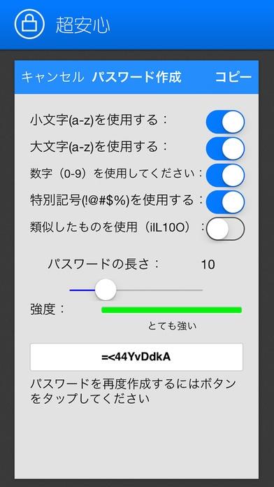 「mSecure」のスクリーンショット 2枚目