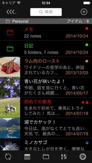 「RainbowNote: 日記や写真入りメモに便利な、カレンダー付きノート」のスクリーンショット 3枚目