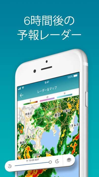 「天気に関するリアルタイムの詳しいニュースをお届けします」のスクリーンショット 3枚目