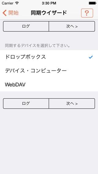 「PasswordWallet」のスクリーンショット 3枚目
